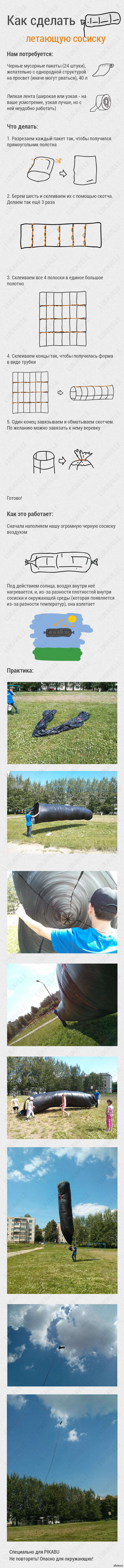 Как сделать огромную черную летающую сосиску Длиннопост