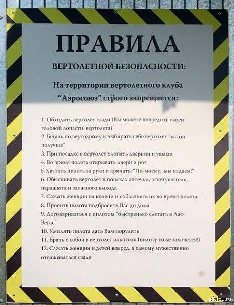 Правила поведения на вертолётной площадке