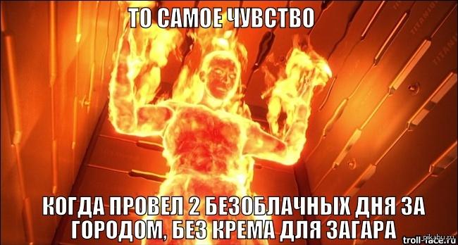 картинки приколы когда человек сгорает на солнце