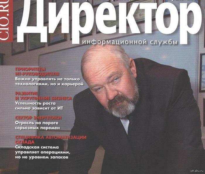 Настоящий директор Настоящий ИТ-директор должен быть с хитрым ленинским прищуром!