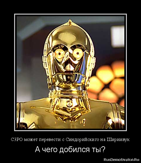 Демотиваторы смешные звездные войны