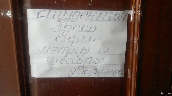 Офис, однако... СамГУПС, 8 корпус))