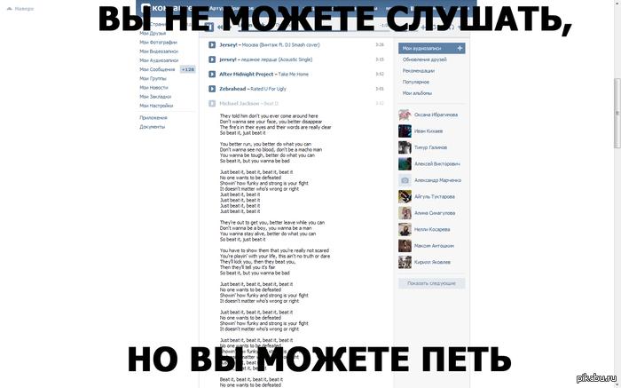"""Учимся пению с """"Вконтакте"""""""