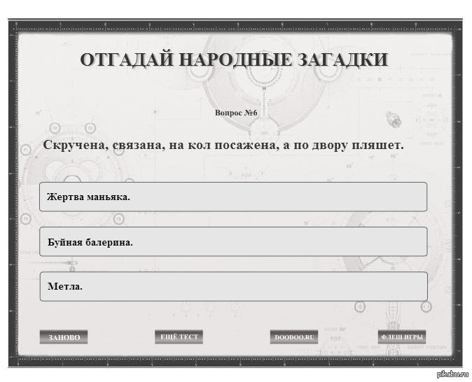 Загадочка :) Скрин из флэш-теста с юмористическими вариантами к загадкам