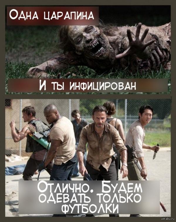 Ходячие мертвецы прикольные картинки, днем