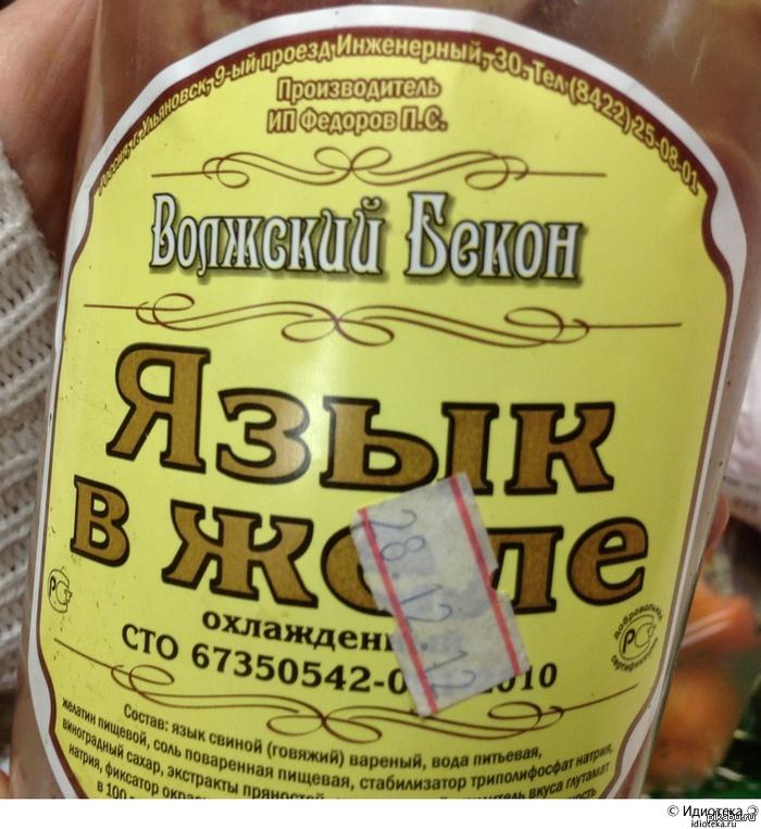 Приятного аппетита или российский рекламный маразм