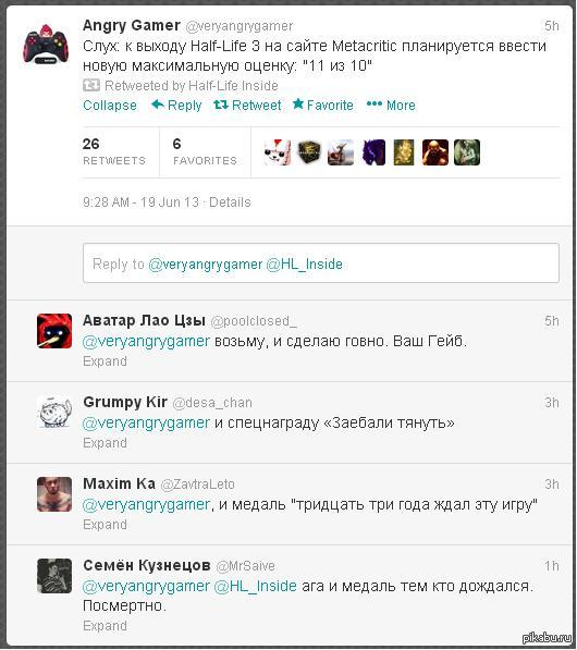 Комментарии в Twitter