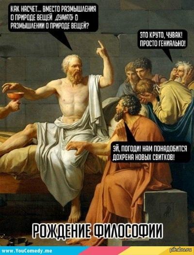 Сделать, философия картинки прикол