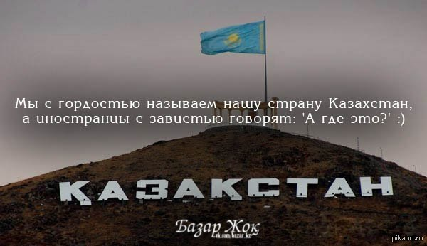 Смешные картинки казахстане, месяц девочке как