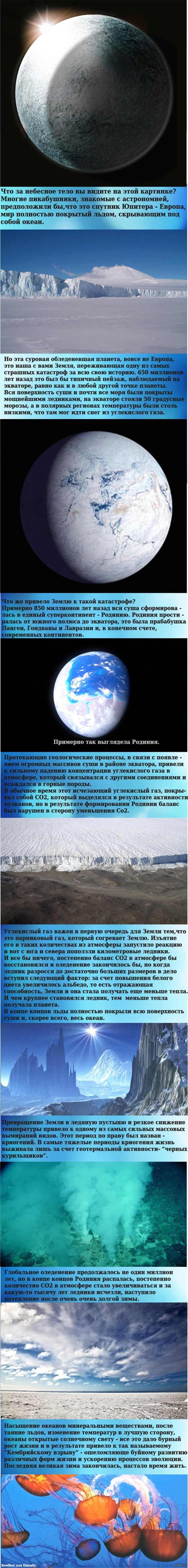 """Теория """"Земли - снежка"""" или великое оледенение, которое чуть не погубило планету. ОСТОРОЖНО ДЛИННОПОСТ!!!"""