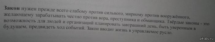 Готовился к зачёту... ...и осознал, что Россия - это и есть параллельная вселенная...