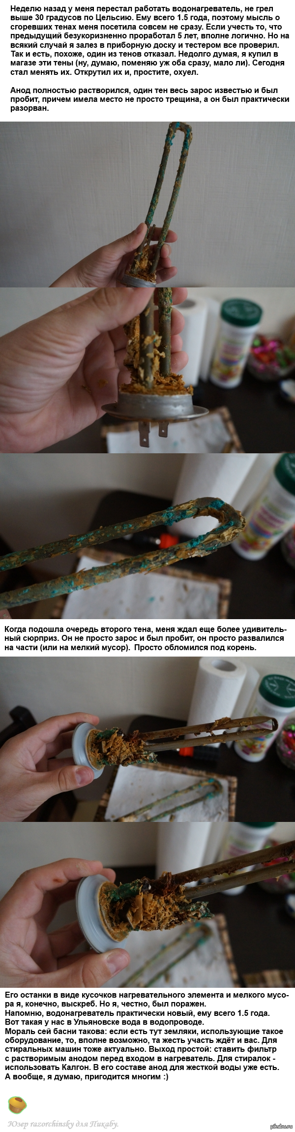 Ульяновская вода.
