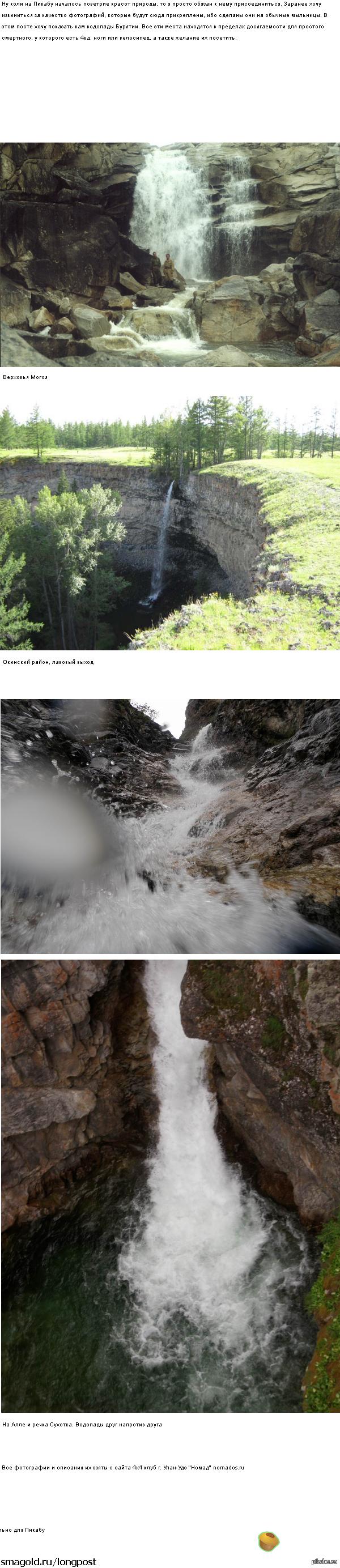 Водопады Бурятии Извините, не думал, что так криво получится