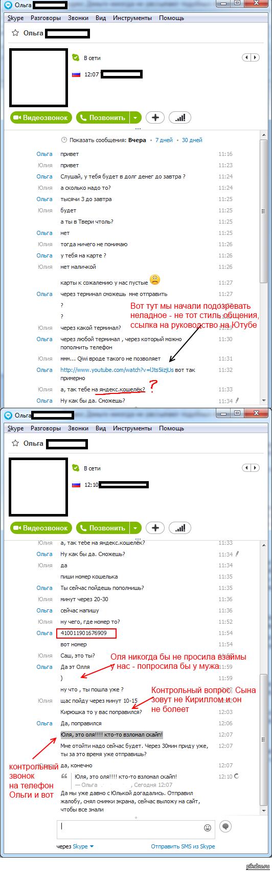 Виртуальный секс мальчики звоните skype