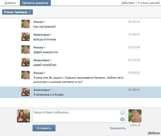 Знакомстве вконтакте при диалог