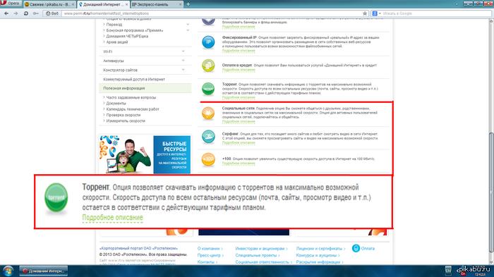 Опции Интернет от Ростелеком В связи с новым законом о пиратстве.