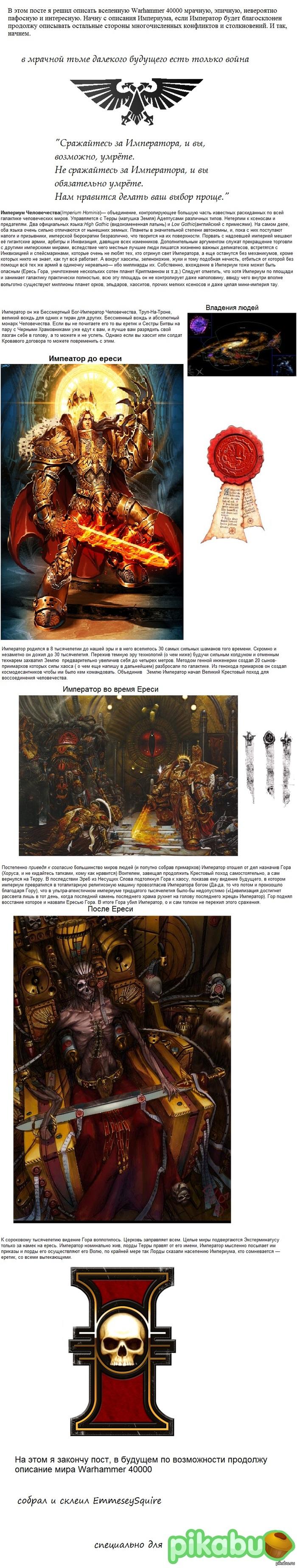 Warhammer 40000  Империум Человечества