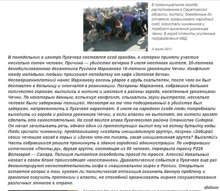 Восстание в Пугачеве возможно уже было