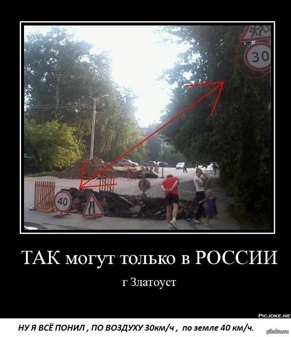 Смотреть смешные картинки так могут только русские губернатор торжественно