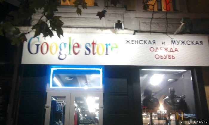 Google store Вот такой магазин был пол года назад в городе Николаев :)