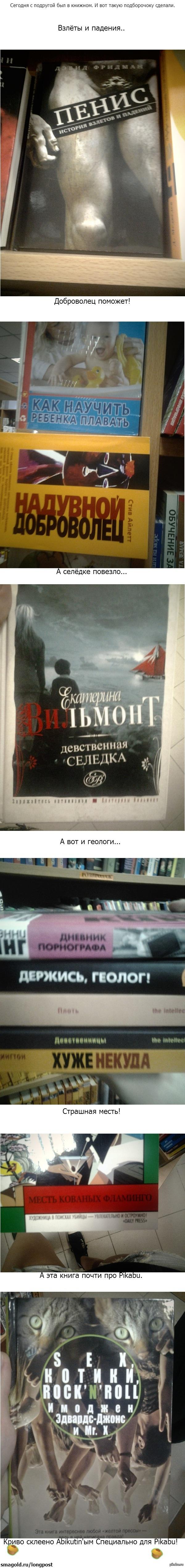 Поход в книжный..