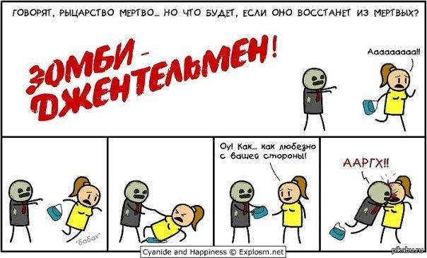 Картинки мемы приколы про зомби