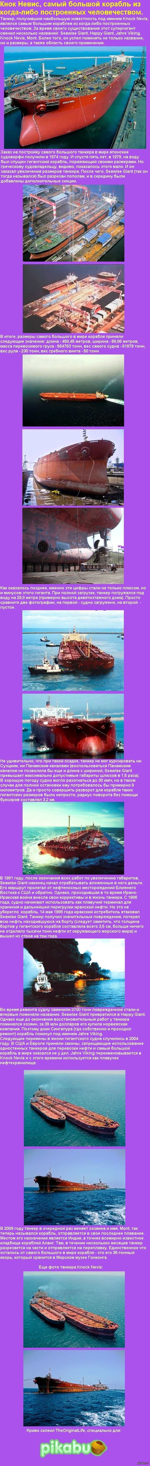 Самый большой корабль в мире — Танкер Knock Nevis