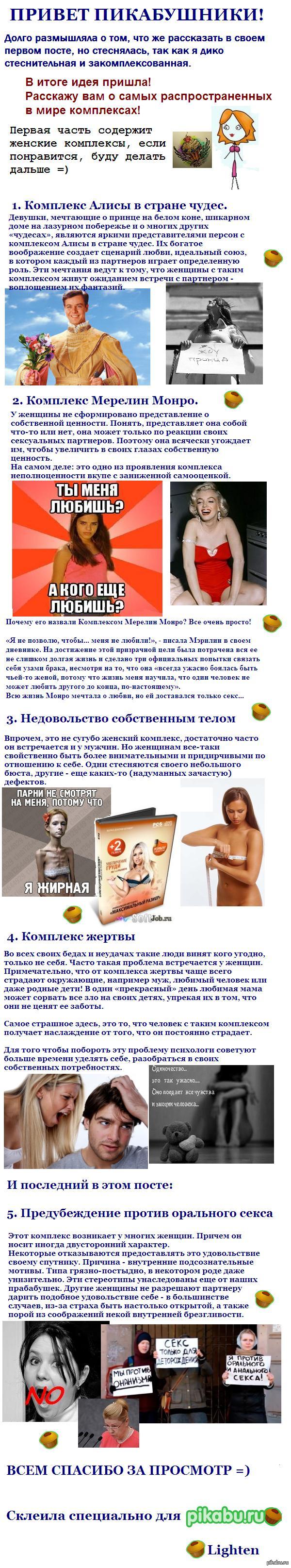 Женские комплексы. 5 распространенных женских комплексов.