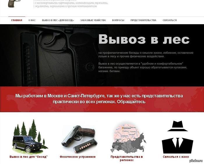 нашелся вот такой интересный ресурс http://zakazat-killera.com/