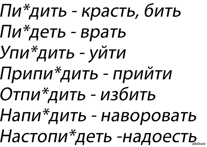 Поздравительной, прикольные картинки про русский язык
