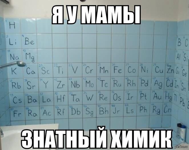 Приколы химия в картинках, надписью