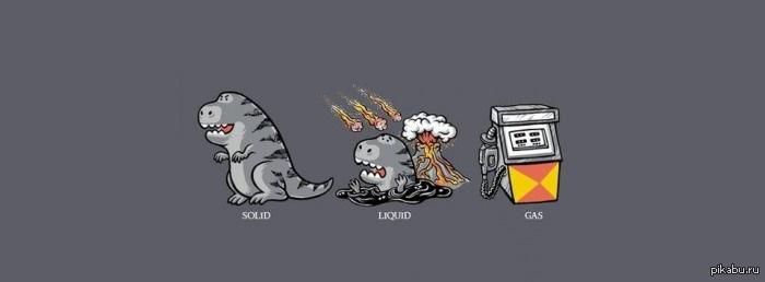 Три состояния динозавров. Здесь бы позвать геолога!