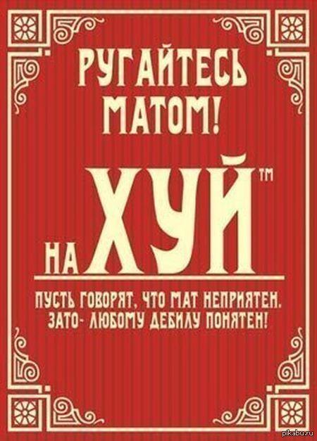 Русский мат картинки