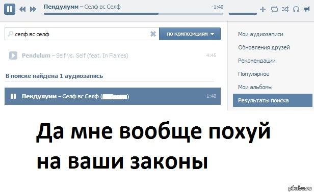 На злобу дня. К вопросу о защите авторских прав россияне подошли со всей серьезностью.
