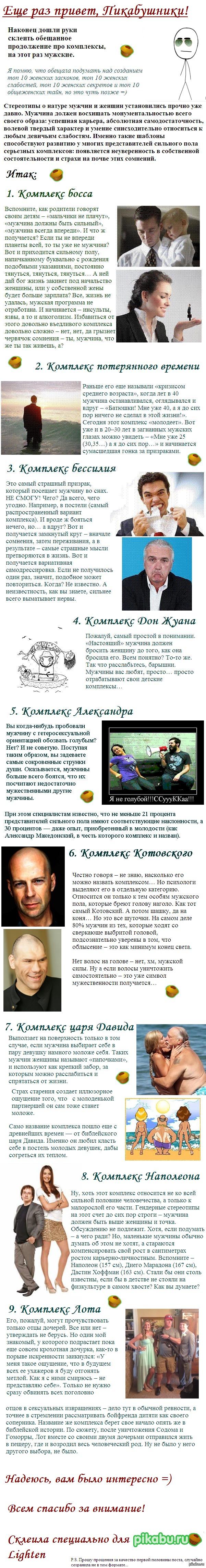 Мужские комплексы Распространенные мужские комплексы.  Пост про женские: pikabu.ru/story/zhenskie_kompleksyi_1398464