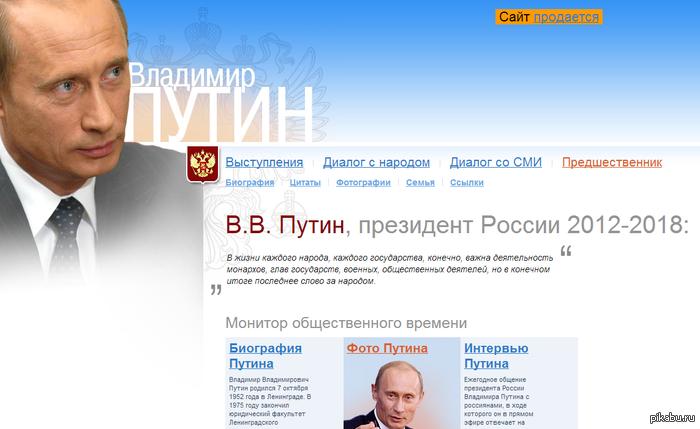 Написать письмо президенту России Путину на официальный