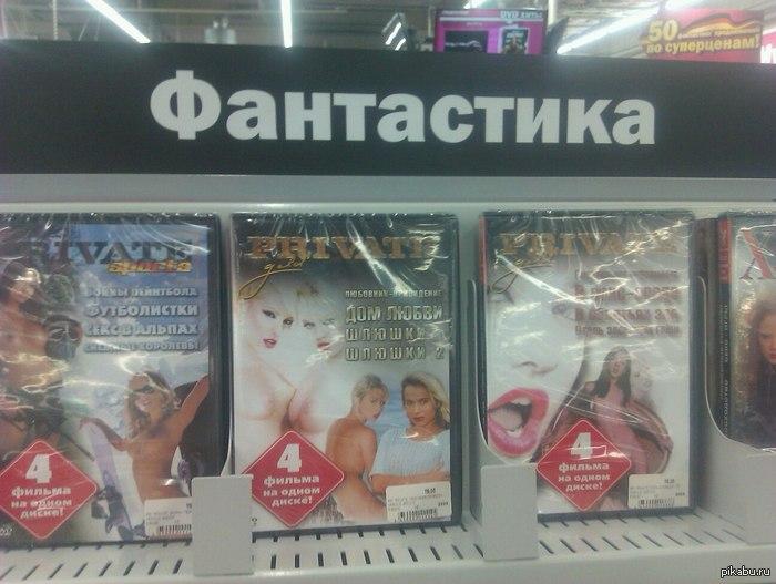 В новосибирском Media Markt в разделе фантастики продается порнуха