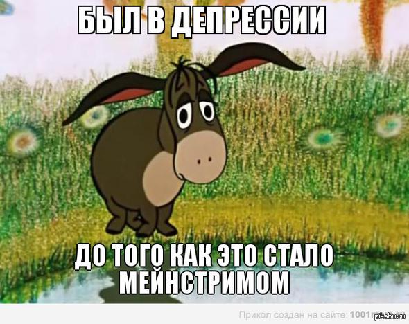 Ослик Иа-Иа авторство принадлежит моему младшему брату)