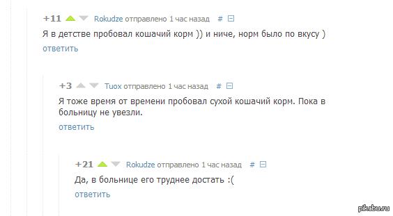 "Омномном кошачий корм :D Комментарии из этого поста: <a href=""http://pikabu.ru/story/_1415827"">http://pikabu.ru/story/_1415827</a>"