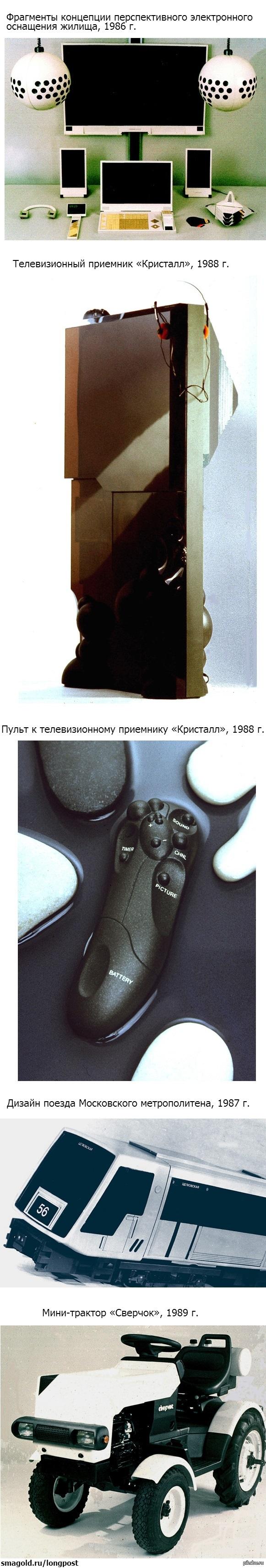 Промдизайн из СССР И все-таки он был!