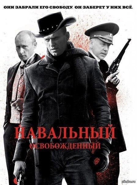 Навальный украдено