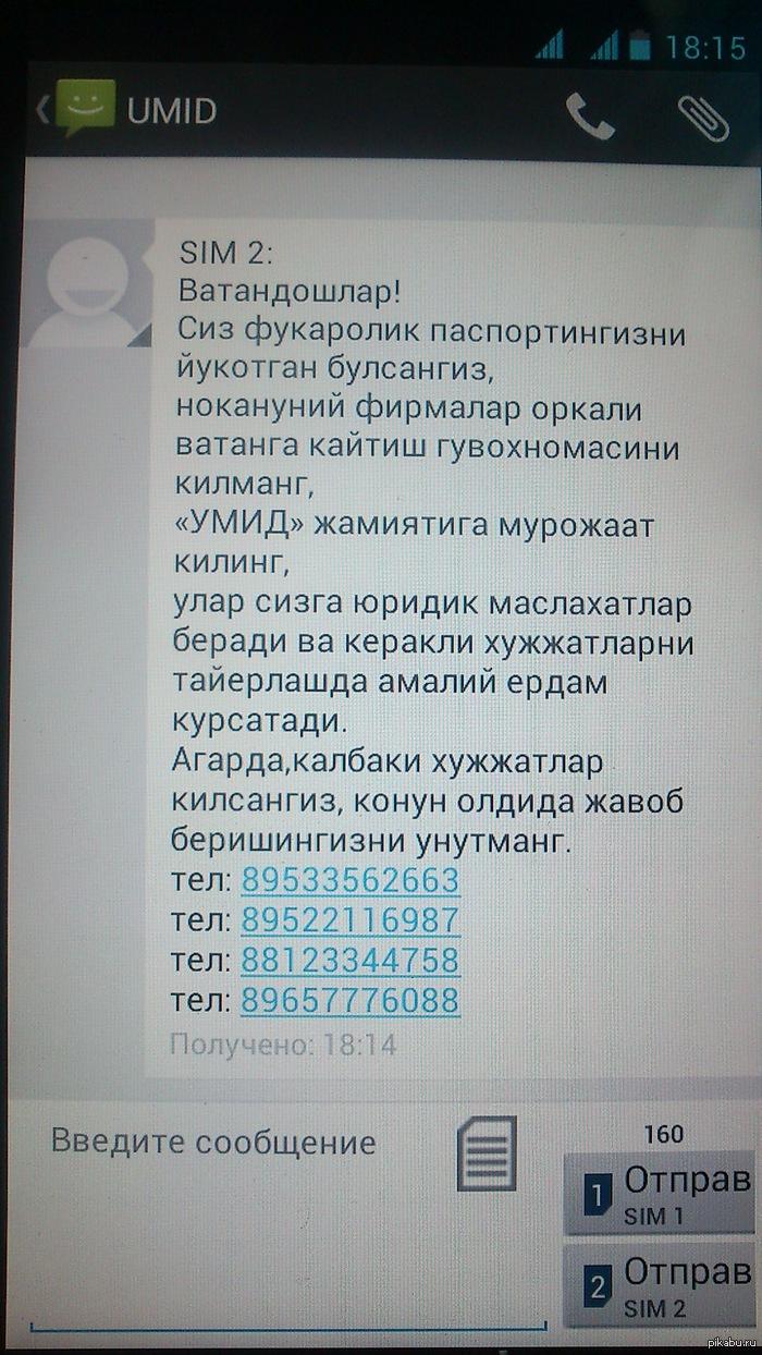 только что пришло=) я очень удивился, первый раз приходит спам не на русском языке, оператор билайн