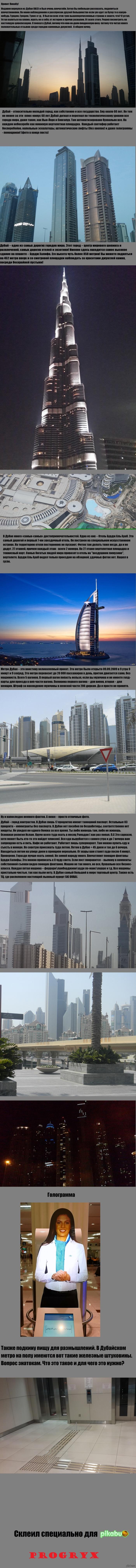 Отдых в Дубае. ДЛИННОПОСТ Длиннопост