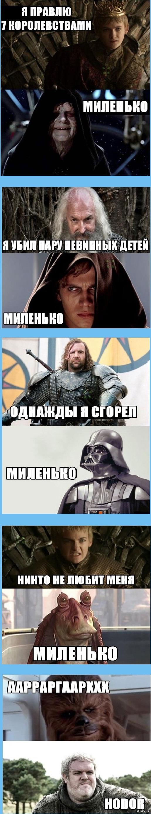 Игра престолов vs Звёздные войны