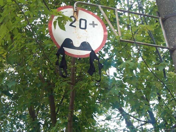 Впереди неровная дорога На такой знак наткнулся сегодня в Тушино