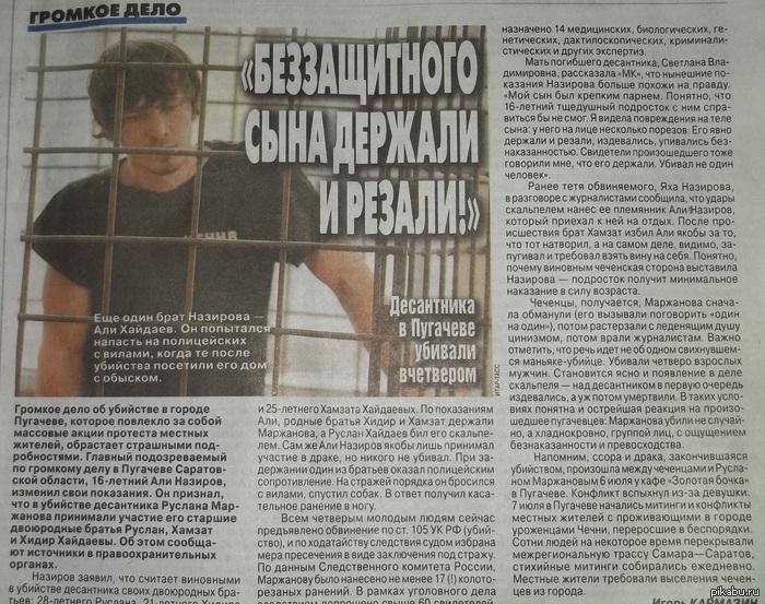 снова о событиях в Пугачеве, рочитал в газете, решил поделиться электронная версия статьи http://www.mk.ru/social/article/2013/07/25/889582-desantnika-marzhanova-chechentsyi-ubivali-vchetverom.html