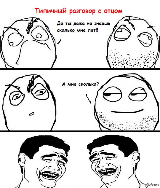 Картинки смешные разговоры