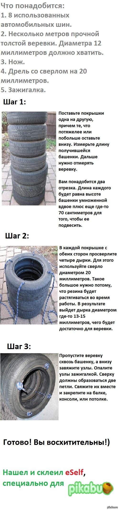 Как сделать боксерскую грушу из покрышек колес