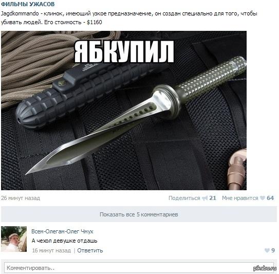 фото нож с кровостоком
