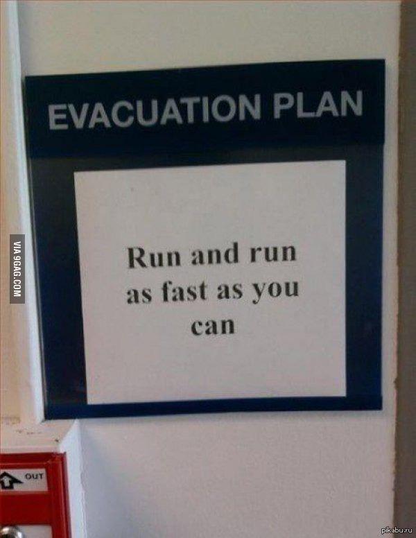 """Самый действенный план эвакуации """"Бегите так быстро, как можете"""""""
